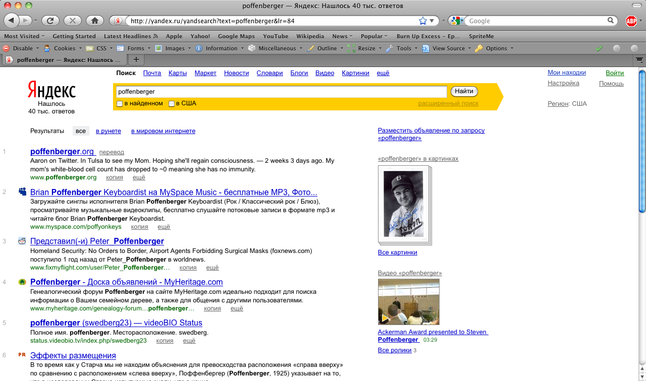 poffenberger org Top Result on Russian Search Engine